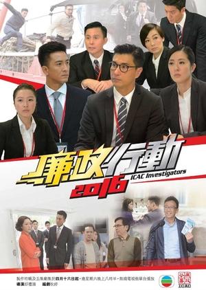 ICAC Investigators 2016 (Hong Kong) 2016