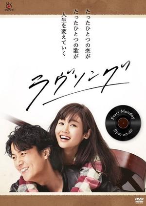 Love Song (Japan) 2016