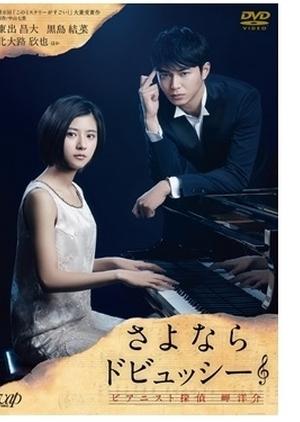 Sayonara Debussy - Pianist Tantei Misaki Yosuke (Japan) 2016