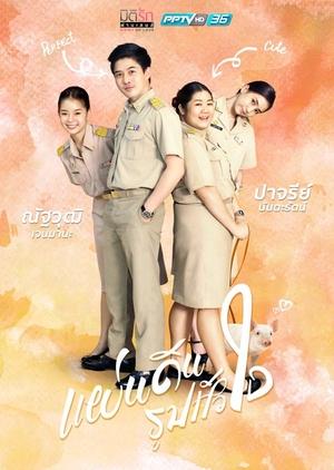 Heart Land (Thailand) 2016