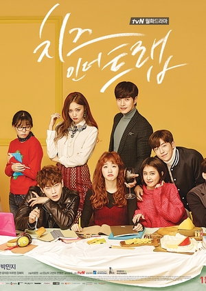 Cheese in the Trap (South Korea) 2016