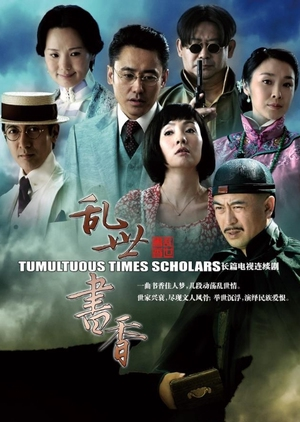 The Literati in Troubled Times (China) 2015