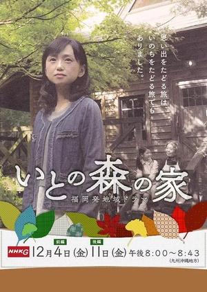 Ito no Mori no Ie (Japan) 2015