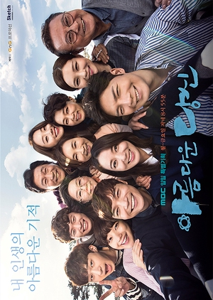 Beautiful You (South Korea) 2015