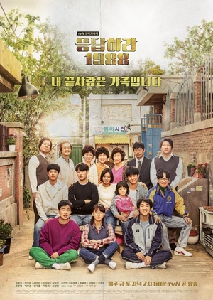 Reply 1988 (South Korea) 2015
