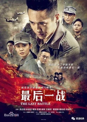 The Last Battle (China) 2015
