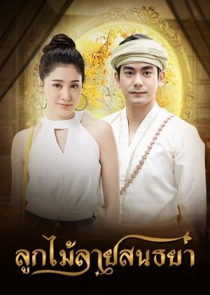 Look Mai Laai Sonthaya (Thailand) 2018
