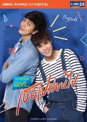 Club Friday The Series Season 6: Pid Tee... Ter Plian Pai (Thailand) 2015