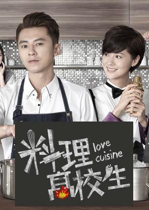 Love Cuisine (Taiwan) 2015