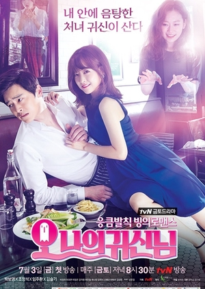 Oh My Ghostess (South Korea) 2015