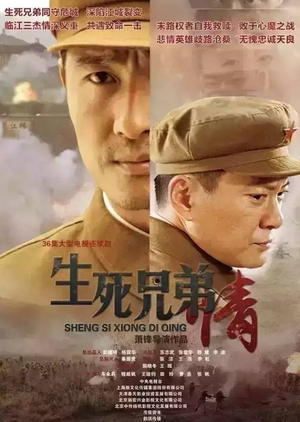 Life and Death Brothers (China) 2015