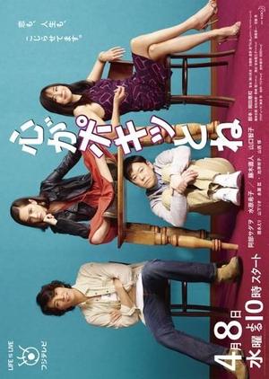 Kokoro ga Pokitto ne (Japan) 2015