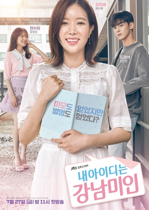 My ID is Gangnam Beauty (South Korea) 2018