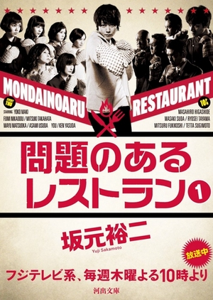 Mondai no Aru Restaurant (Japan) 2015