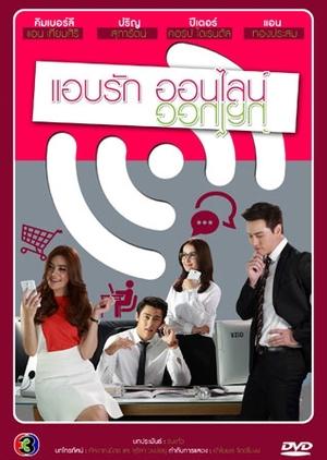 Ab Ruk Online (Thailand) 2015