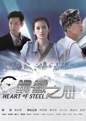 Heart of Steel (Taiwan) 2015