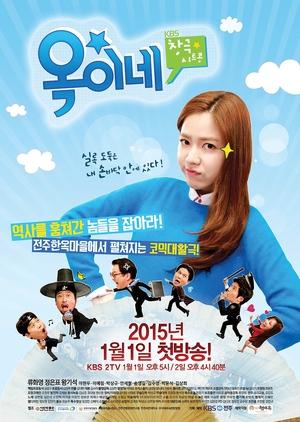 OK Family (South Korea) 2015