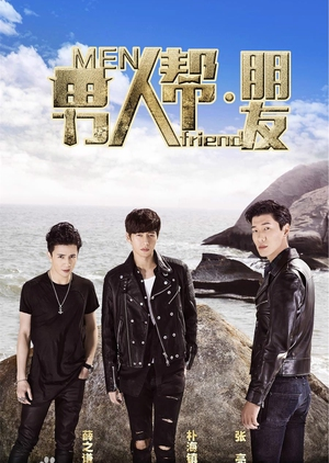 Secret Society of Men - Friends (China) 2015