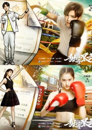 Sweet Combat (China) 2018