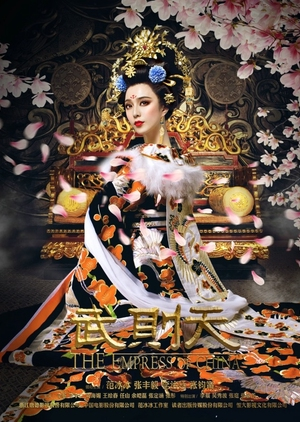 The Empress of China (China) 2014