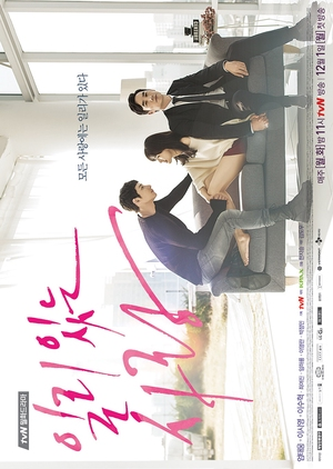 Valid Love (South Korea) 2014