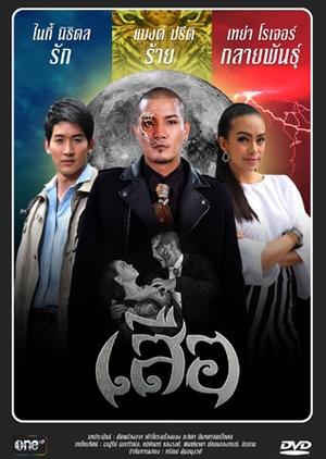 Suea (Thailand) 2014