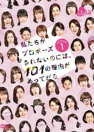 Watashitachi ga Puropozusarenai no ni wa, 101 no Riyuu ga Atte da na (Japan) 2014