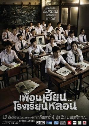 ThirTEEN Terrors Special (Thailand) 2014