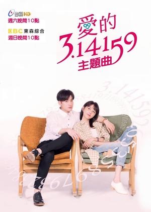 Love & π (Taiwan) 2018