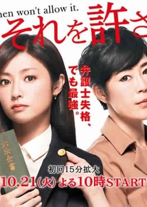 Onna wa Sore o Yurusanai (Japan) 2014