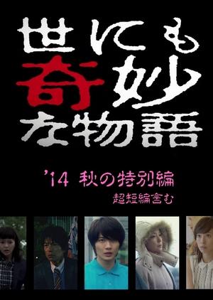 Yonimo Kimyona Monogatari: 2014 Fall Special (Japan) 2014
