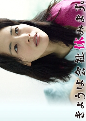 Kyou wa Kaisha Yasumimasu (Japan) 2014