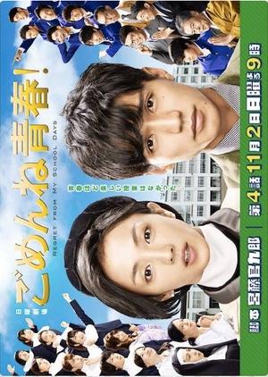 Gomenne Seishun! (Japan) 2014