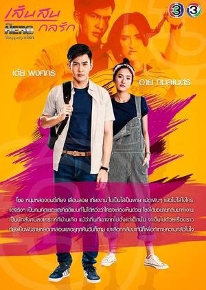 My Hero Series: Sen Son Kol Ruk (Thailand) 2018