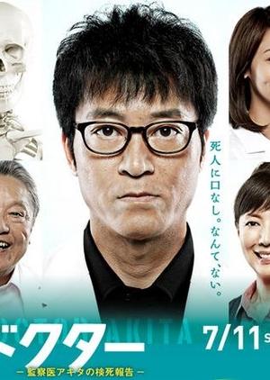 Last Doctor (Japan) 2014