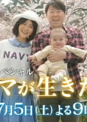 Mama ga Ikita Akashi (Japan) 2014