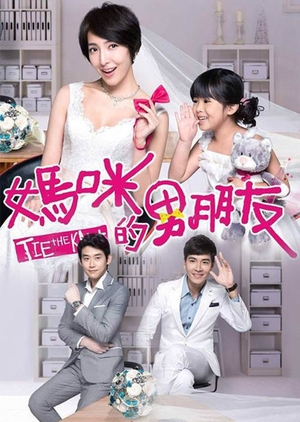 Tie the Knot (Taiwan) 2014