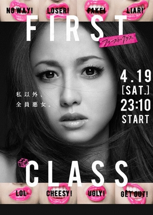 First Class (Japan) 2014