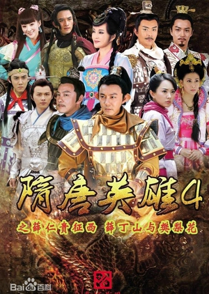 Heroes of Sui and Tang Dynasties 4 (China) 2014