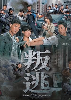 Ruse of Engagement (Hong Kong) 2014