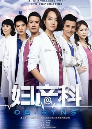 Love of Obstetrics and Gynecology (China) 2014