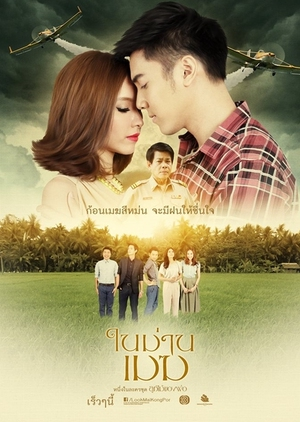Look Mai Korng Por Series: Nai Marn Mek (Thailand) 2014