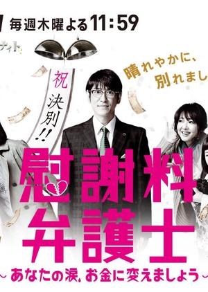 Isharyou Bengoshi - Anata no Namida, Okane ni Kaemashou (Japan) 2014