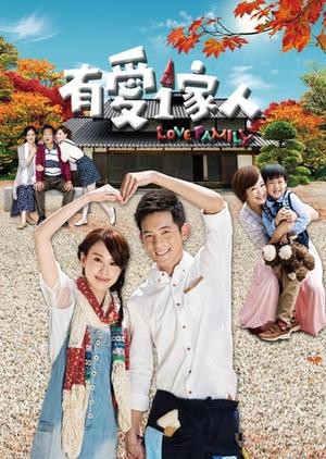 Love Family (Taiwan) 2013