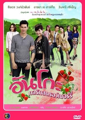 Anko Kon Ruk Strawberry (Thailand) 2013