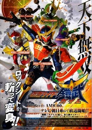 Kamen Rider Gaim (Japan) 2013