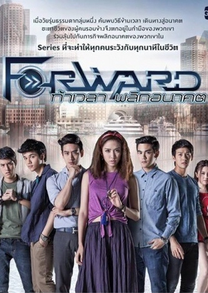 Forward (Thailand) 2013
