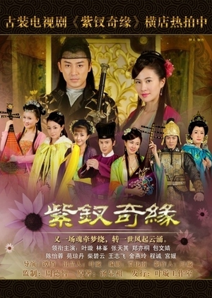Legend of the Purple Hairpin (China) 2013