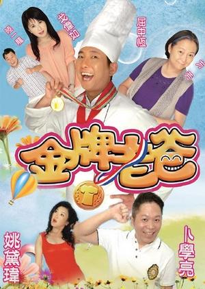 Golden Dad (Taiwan) 2013