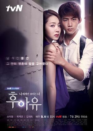 Who Are You (South Korea) 2013
